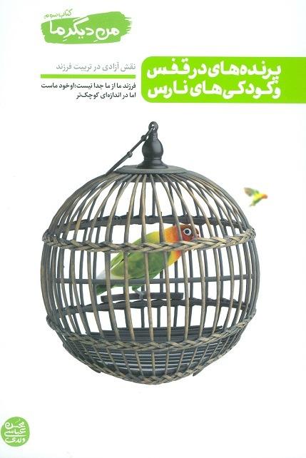 پرنده های در قفس و کودکی های نارس