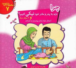 چرا باید به پدر و مادر خود نیکی کنیم؟و 4 سوال دیگر