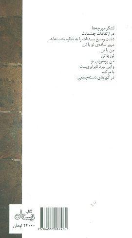 تهران لوبیتل چشم های تو