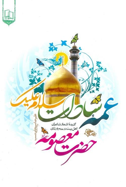 عمه ی سادات سلام علیک