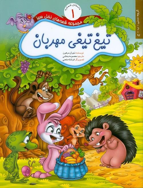 مجموعه 6 جلدی قصه های نخل سبز