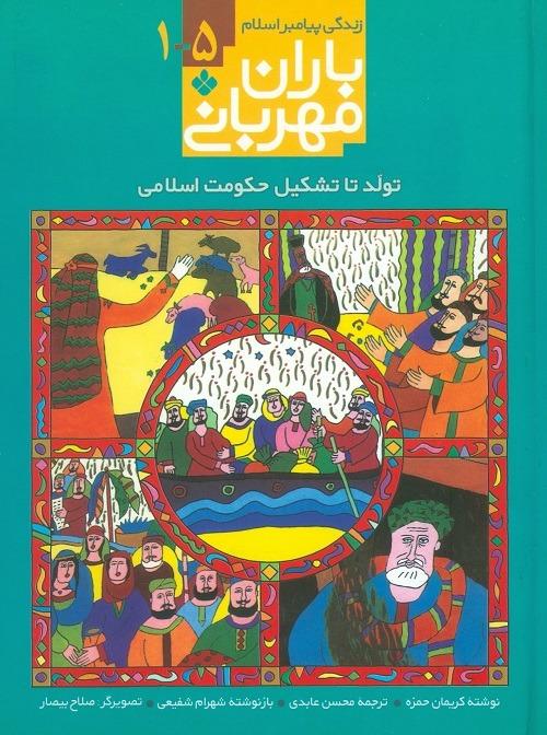 زندگی پیامبر اسلام از تولّد تا تشکیل حکومت اسلامی