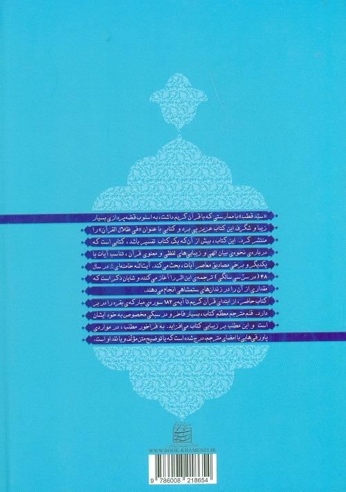 فی ظلال القرآن