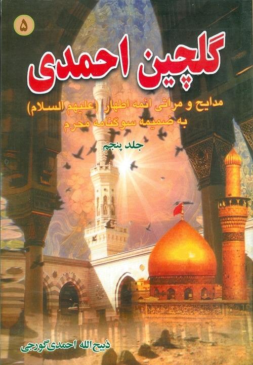گلچین احمدی(جلد پنجم)