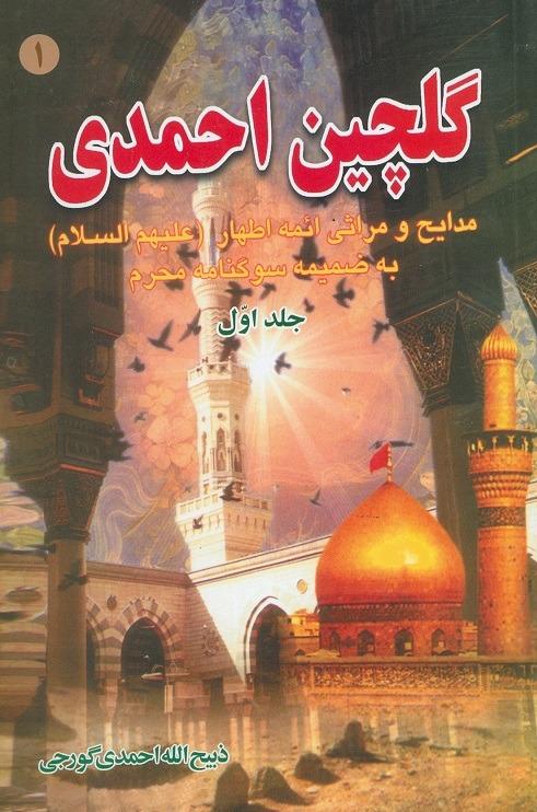 گلچین احمدی (جلد اول)