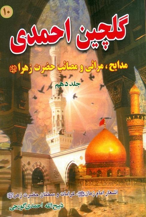 گلچین احمدی(جلد دهم)