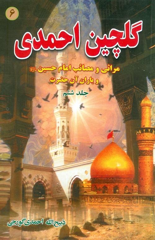 گلچین احمدی(جلد ششم)