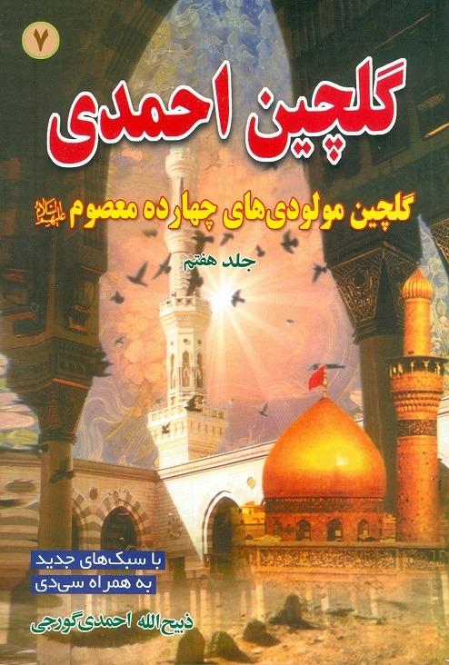 گلچین احمدی(جلد هفتم)
