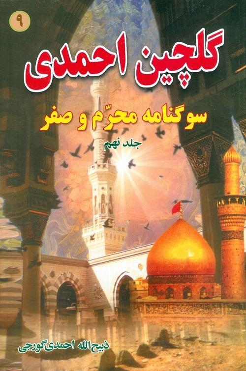 گلچین احمدی(جلد نهم)