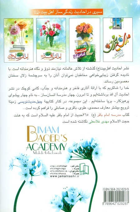 مدرسه امام باقر(ع)
