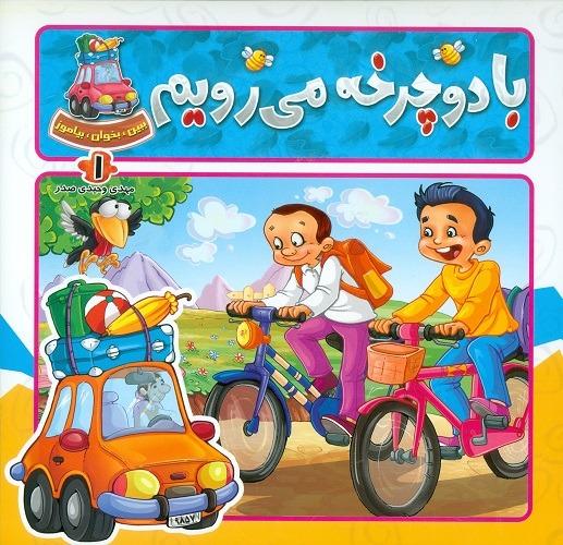 با دوچرخه می رویم