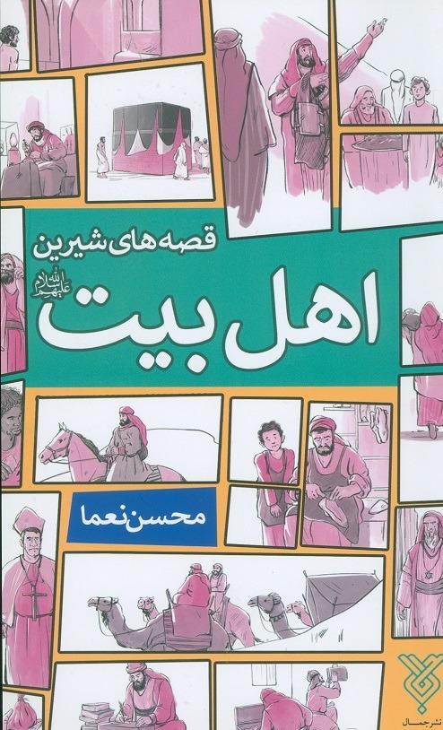 کتاب قصههای شیرین اهل بیت علیه السلام