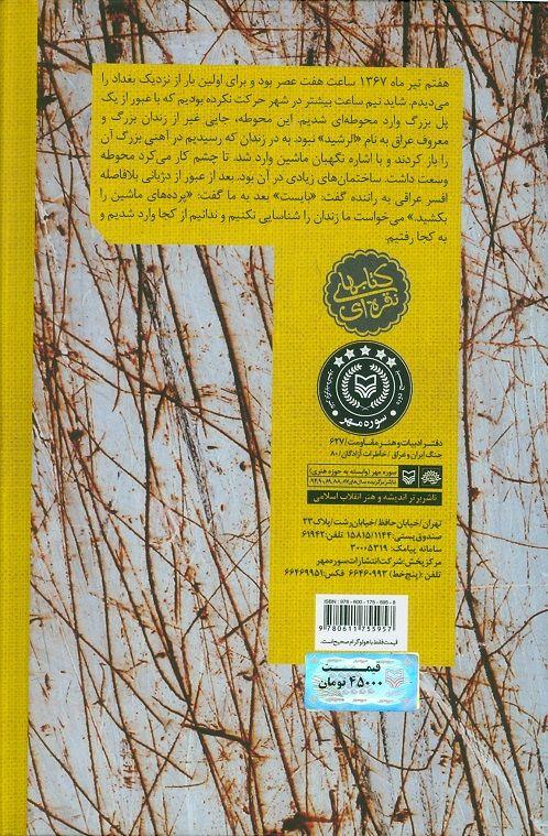 زندان الرشید